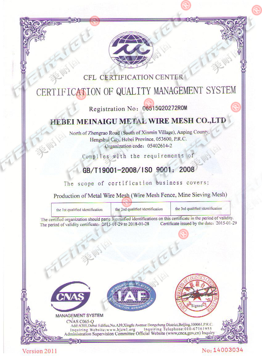fence  ISO9001 Certificate